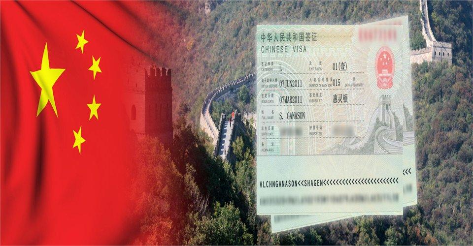 Chi phí làm visa, hộ chiếu đi du lịch Trung Quốc